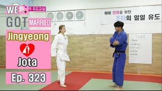 [We got Married4] 우리 결혼했어요 - Jota's Judo class 20160528