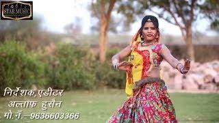 RAJASTHANI Exclusive DJ Song - Nakhrali Jaanu - नखराली जानू - निशा जैसवाल का धमाकेदार DJ सांग - HD