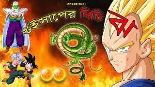 If Dragon Ball Z was a Bangla cinema