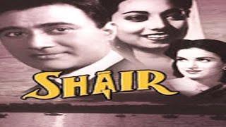 Shair (1949) Hindi Full Movie | Dev Anand, Suraiya | Hindi Classic Movies