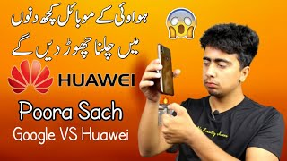 No more Android Support in Huawei Smartphones || Whole Story Explain