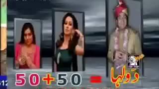 Dulha Fifty fifty 50-50