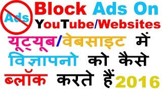 How To Block Ads On YouTube/Websites On Mozilla Firefox In Hindi/Urdu-2016 (★Easily✔) AdBlocker Plus