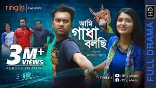 Ami Gadha Bolsi | আমি গাধা বলছি | Jovan | Tasnia Farin |Selim | Monira Mithu | Eid Natok 2019