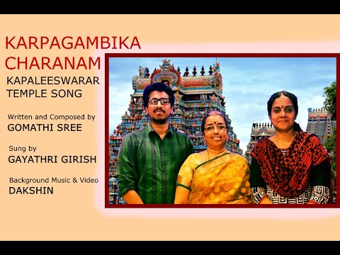 [Official] Karpagambika Charanam featuring Gayathri Girish | Gomathi Sree | Dakshin