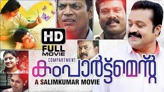 New Malayalam Movie 2016 | Compartment