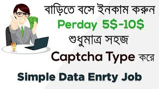 Earn Money From Simple Captcha Entry Jobs | Earn Daily 5$-10$ From Home | Bangla Tutorial 💰💰💰
