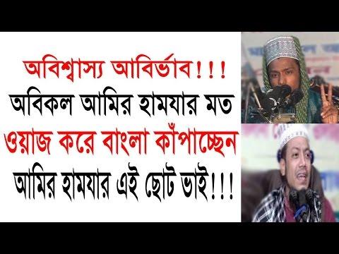ржЕржмрж┐ржХрж▓ ржЖржорж┐рж░ рж╣рж╛ржоржпрж╛рж░ ржорждрзЛ ржУрзЯрж╛ржЬ!! ржЖржорж┐рж░ рж╣рж╛ржоржЬрж╛рж░ ржЫрзЛржЯ ржнрж╛ржЗ Hafej Mustakim Billah New Bangla waz
