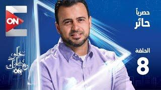برنامج حائر - رمضان 2018