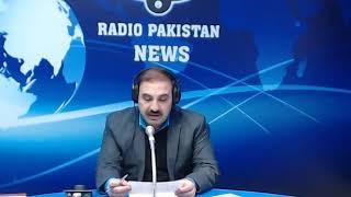 Radio Pakistan News Bulletin 5 PM  (18-01-2019)