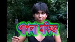Pagla Mofiz–পাগলা মফিজ | Bangla Movie Tailor | Perfact Multimedia