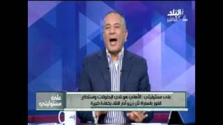 صدى البلد | شاهد فرحة احمد موسي بفوز النادي  الاهلي علي الهواء