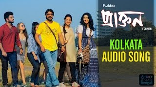 Praktan || KOLKATA Audio Song- Hit Bangla song || AnupamRoy & Shreya || Prosenjit & Rituparna