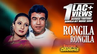 Rongila Rongila | Pita Mathar Amanot (2016) | Full HD Movie Song | Manna | Purnima | CD Vision