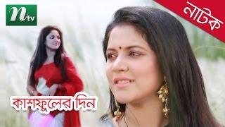 Bangla Natok - Kashfuler Din | Maznun Mizan, Urmila Srabonti Kar