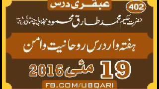 19 May 2016 Ubqari Weekly Dars Hakeem Tariq Mehmood
