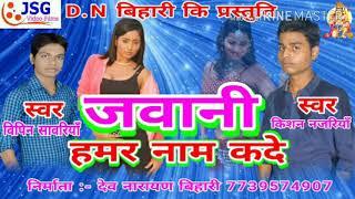 Hile Bihar Ge Rani !! Singer :- Singer Bipin Sawariya !! Album :- Jawani Hamar Naam Kade  Maithili s