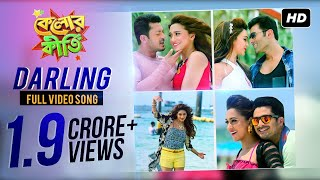Darling | Kelor Kirti |Jisshu | Ankush | Mimi | Nusrat | Koushani | Raja Chanda | Dev Sen | 2016