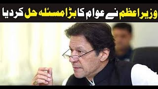 PM Imran Khan | Neo News | 18 January 2019 |
