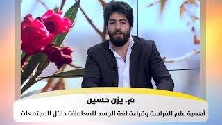 م. يزن حسين - أهمية علم الفراسة وقراءة لغة الجسد للمعاملات داخل المجتمعات - هذا الصباح