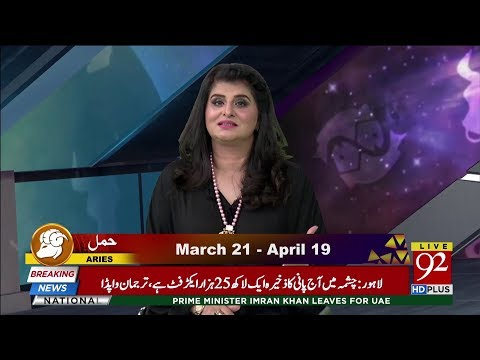 Xxx Mp4 Watch Your Weekly Astrology With Samia Khan Ye Hafta Kesa Rahe Ga 18 Nov 2018 92NewsHD 3gp Sex