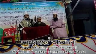 Keyamoter Alamot...কেয়ামতের আলামত...আল্লামা সাঈদী, bangla waz, বাংলা ইসলামীক ওয়াজ bangla waj