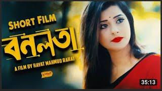 Bonolota    বনলতা    Hayat Mahmud Rahat    Bangla New Batik 2017