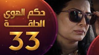 مسلسل حكم الهوى الحلقة 33 الثالثة والثلاثون الاخيرة | HD - Hakam Alhawa Ep 33