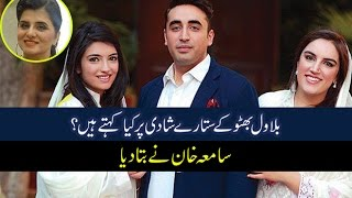 Who is Bilawal Bhutto going to marry? | Must Watch | 24 News HD