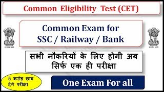 Common Eligibility Test CET one Exam for All govt & private jobs Railway SSC Bank Rajya sabha report