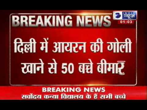 India News: 50 kids fall sick after consuming Iron supplements in Delhi