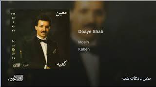 Moein- Doaye Shab معین ـ دعای شب