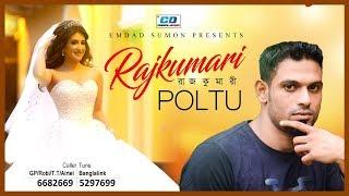 Rajkumari By Poltu | CDCM Studio Version | Bangla New Song 2017