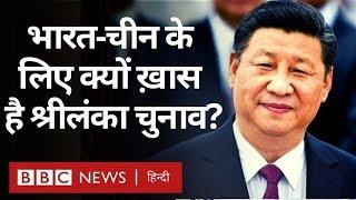 India और China की नज़र Sri Lanka के चुनावों पर क्यों टिकी है? (BBC Hindi)