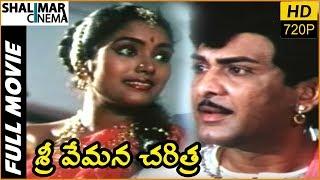 Sri Vemana Charitra Telugu Full Length Movie || Vijayachander, Chandra Mohan, K. R. Vijaya