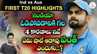 తృటి లో తప్పిన విజయం, అనవసరమైన తప్పిదములే కారణం | Ind vs Aus 1st T20 Highlights| Eagle Media Works