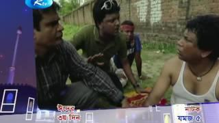 মোসারফ করিমের নতুন নাটক জমজ ৫ ।। ২০১৬ না দেখলে চ রম মিস............।।