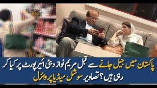 Pakistan News Live  What Maryam Nawaz doing at Abu Dhabi airport