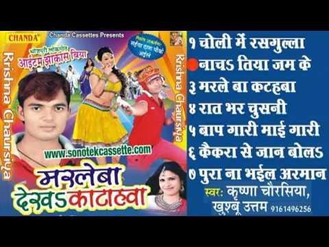 Xxx Mp4 Marleba Dekha Katahwa मरले बा देखा काटाहवा Bhojpuri Hot Songs 3gp Sex