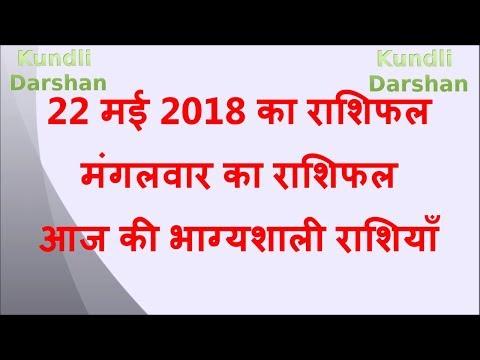 22 May 2018 Rashifal, Aaj Ka Rashifal, आज का राशिफल, आज की भाग्यशाली राशियाँ, 22 मई 2018 राशिफल