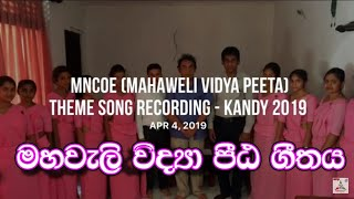MNCOE THEME SONG (Vidya Peeta Geethaya)