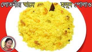 Basanti Pulao - Bengali Sweet Yellow Rice Recipe - Popular Veg Rice Recipes