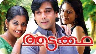 Malayalam Full Movie 2013 Aattakatha | New Malayalam Full Movie [HD]