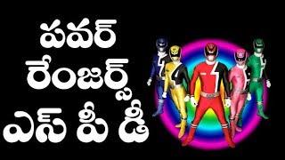power rangers spd telugu dubbed title song