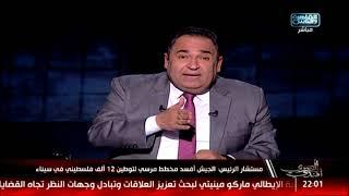 مستشار الرئيس: الجيش أفسد مخطط #مرسي لتوطين 12 ألف فلسطيني فى سيناء!