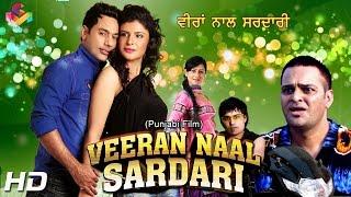 Veeran Naal Sardari  Full Movie - Rai Jujhar - Gurchet Chitarkar - Goyal Music