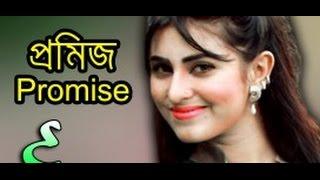 Bangla Natok Promise 2015(ft Sajal and Shokh)