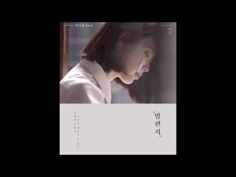 IU(아이유) - Through the Night(밤편지) 1시간(1 hour)