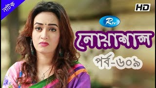 Noashal | EP-609 | নোয়াশাল | Rtv Serial Drama | Rtv