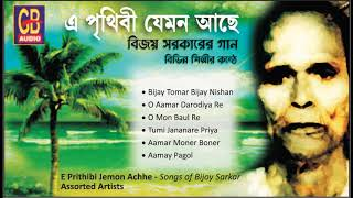 Songs of Bijay Sarkar | E Prithibi Jemon Achhe | Bengali Folk Songs | Assorted Artistes